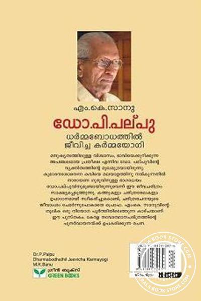 back image of Dr P Palpu Dharmabodhathil Jeevicha Karmayogi
