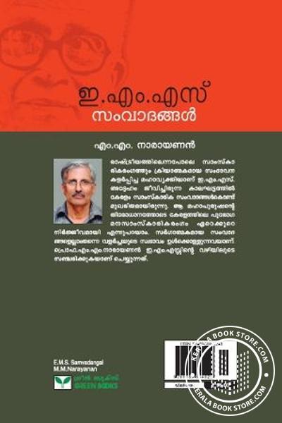 back image of E M S Samvadangal