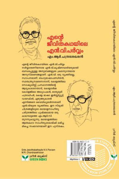back image of Ente Jeevithakadhayile N V Paravam