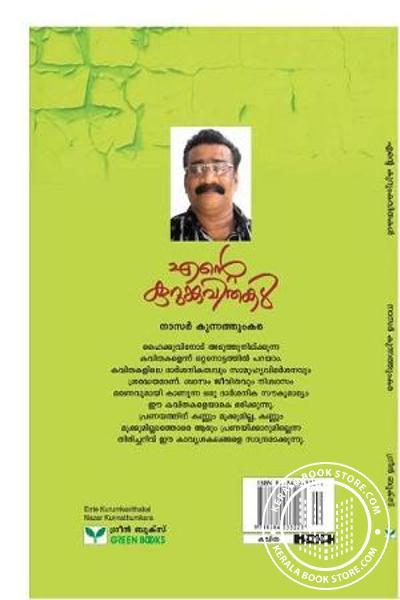 back image of Ente Kurum Kavithakal