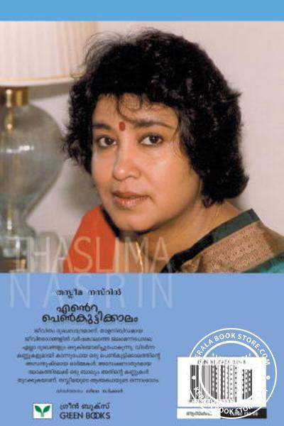 back image of Ente Pennkuttykalam