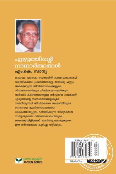 back image of Ezhuthinte Nanarthangal