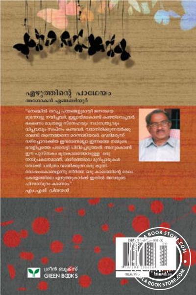 back image of Ezhuthinte Padheyam