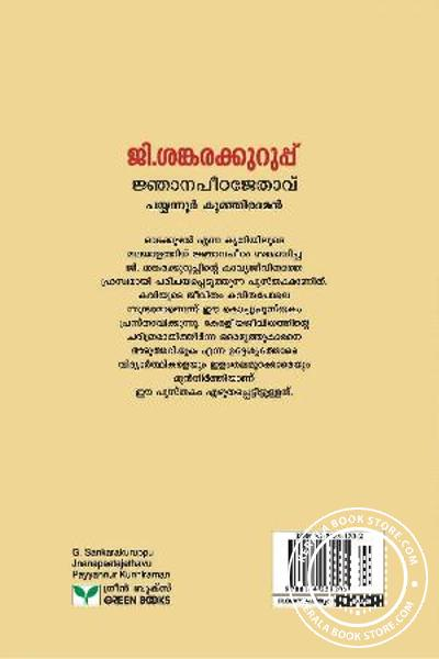 back image of G Sankarakkuruppu Njanapeetha Jethavu