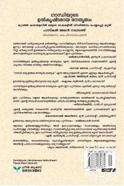 back image of Gandhijiyute Uthkrishtamaya Nethruthvam