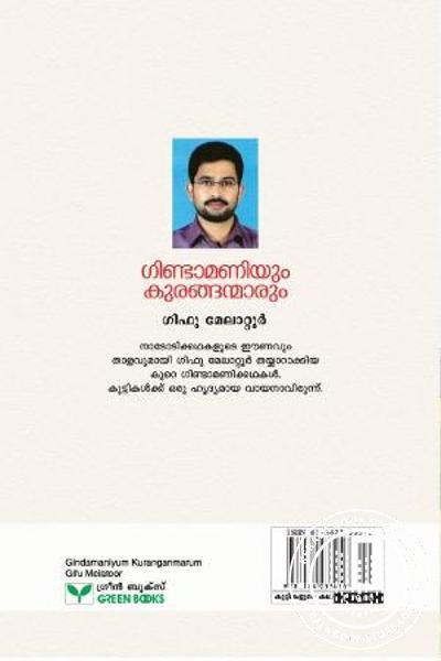 back image of Gindamandiyum Kuranganmaarum