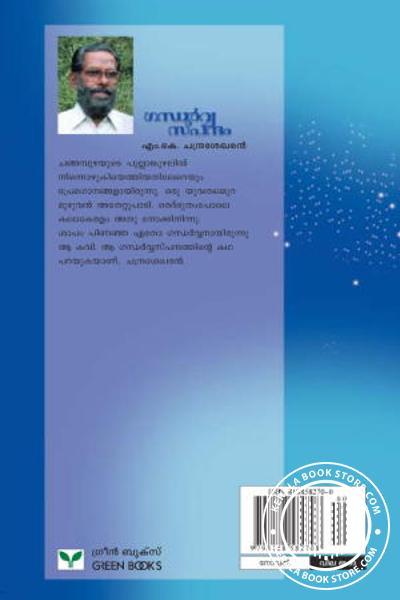 back image of Gntharva Spandham