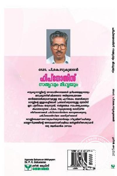 back image of Hipnisis Sathyavum Mithyayum