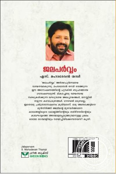 back image of Jalaparvam