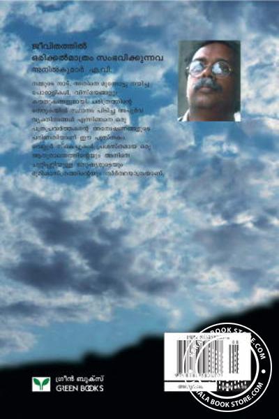 back image of Jeevithathil Orikkal Mathram Sambavikunnava