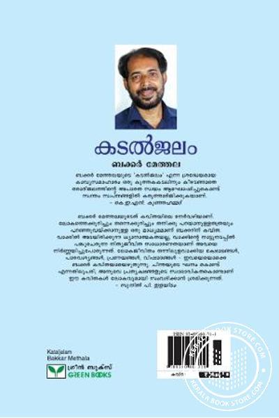 back image of Kadaljalam
