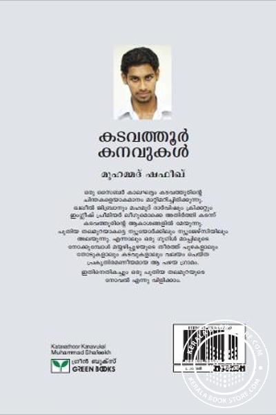 back image of Kadavathur kanavukal