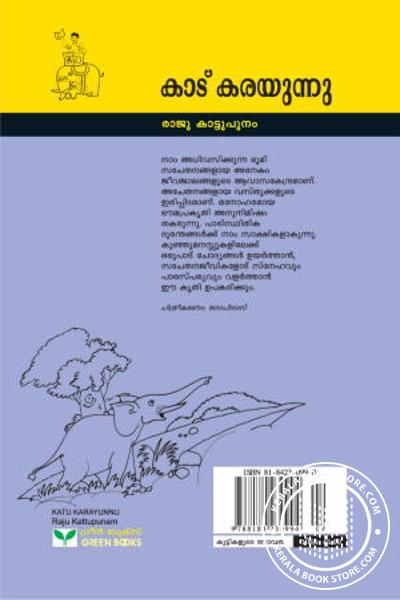 back image of Kadu Karayunnu