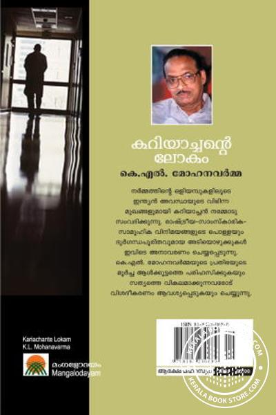 back image of Kariyachante Lokam