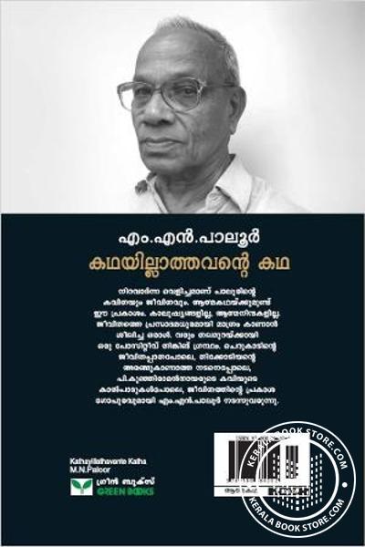 back image of Kathayillathavante Katha