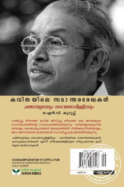back image of Kavithyile Samanthara Regakal Changampuzhayum Viloppilliyum