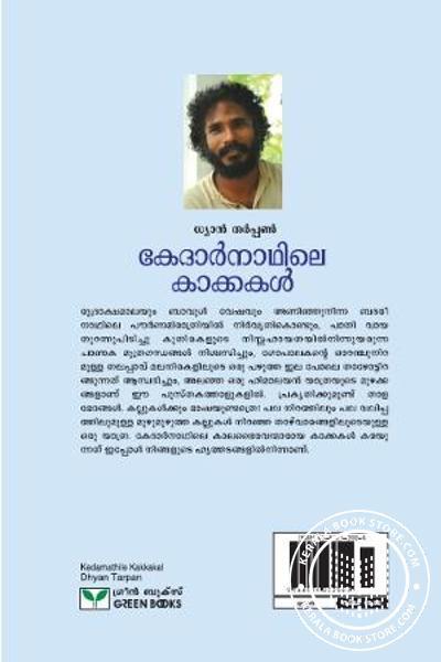 back image of Kedarnathile Kaakkakal