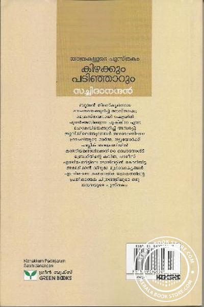 back image of Kizhakkum Padinjarum-Yathrakalude Pusthakam-