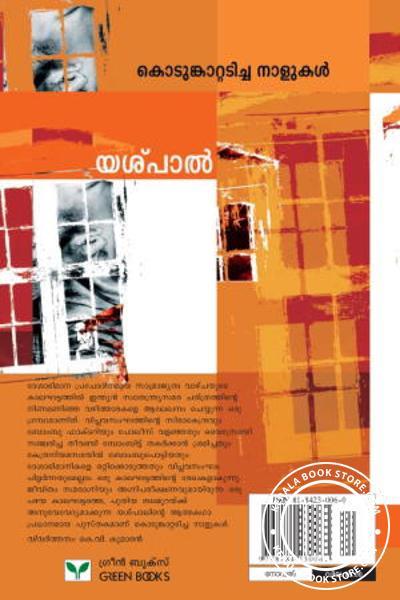 back image of kodunkatadicha Nalukal