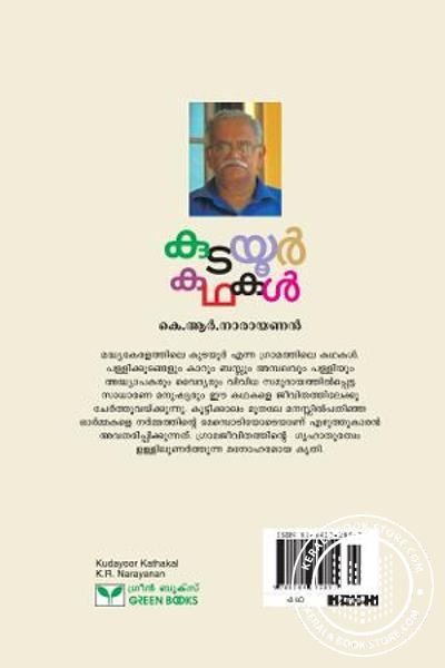 back image of Kudayoor Kathakal