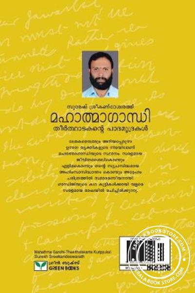 back image of Mahathmagandhi Theerthatakante Padamudrakal