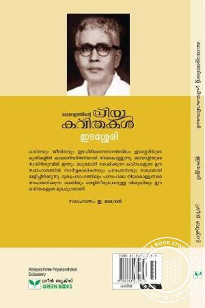back image of Malayaalathinte Priya kavithakal Idasserry