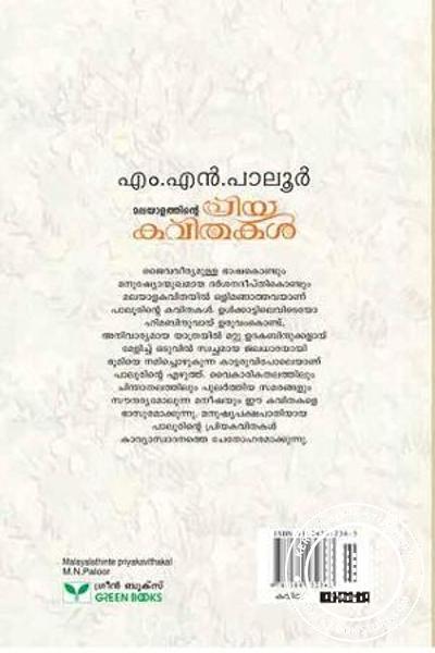 back image of Malayalathinte priyakavithakal M N Paloor