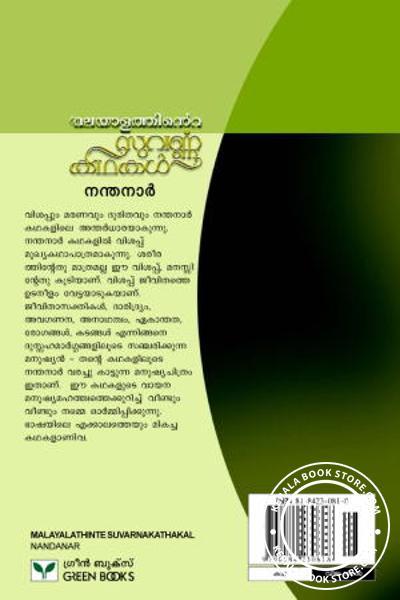 back image of Malayalathinte Suvarna Kadhakal- Nandhanar