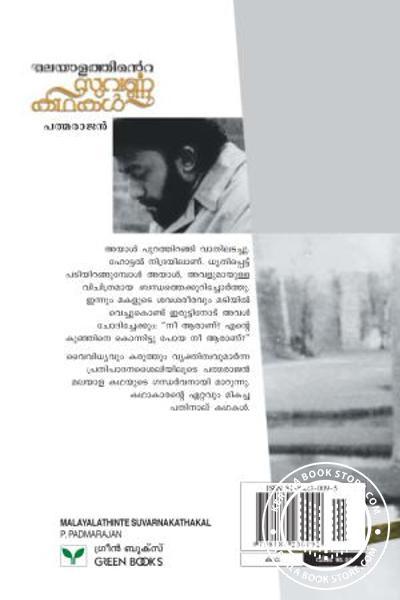 back image of Malayalathinte Suvarna Kadhakal- Pathmarajan