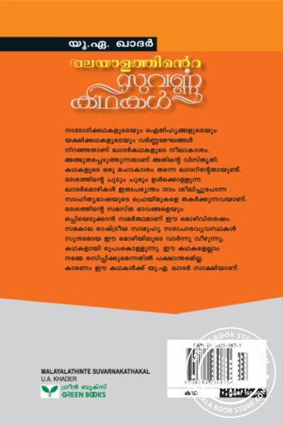 back image of Malayalathinte suvarna kadhakal - U A Kadheer