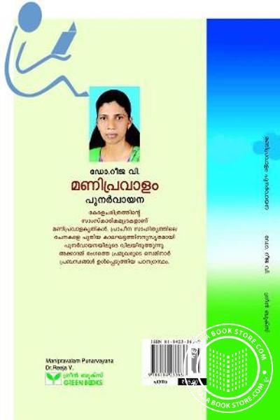 back image of Manipravalam Punarvayana
