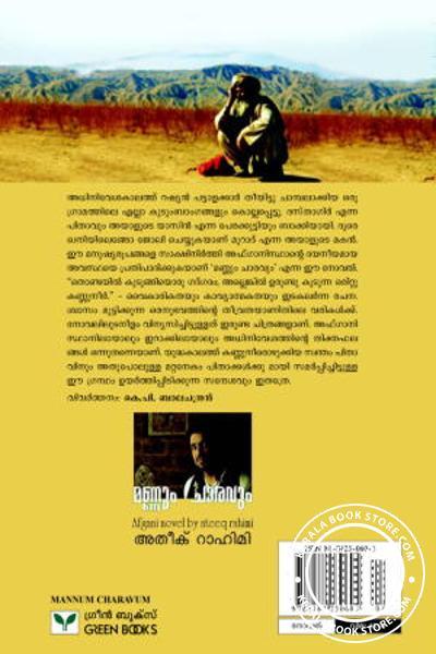 back image of Mannum Charavum