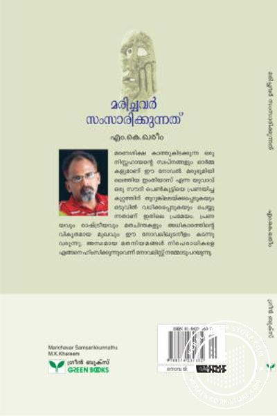 back image of Marichavar samsarikunath