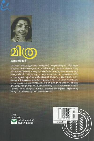 back image of Mitra