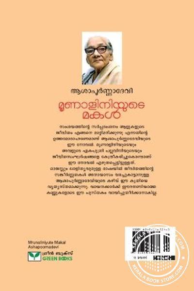back image of Mrunaliniyute Makal