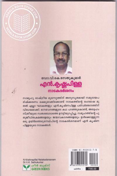 back image of N Krishnapillai Natakadarsanam