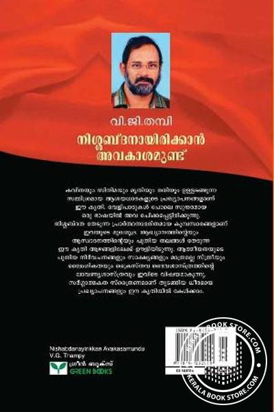 back image of Nishabdanayirikkan Avakasamundu