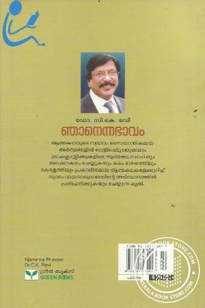 back image of Njannna Bhavam