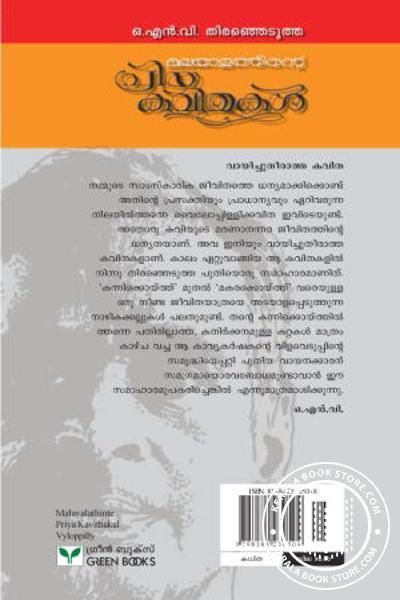 back image of O.N.V Thiranjedutha malayalthinte Priya Kavithakal