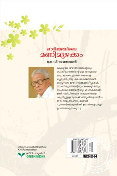 back image of ormayile Manimuzhakkam