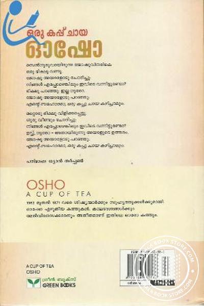 back image of Oru Cup Chaya