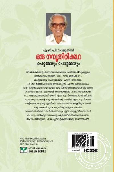 back image of Oru Namboothiri Kadha Pettammayum Pottammayum