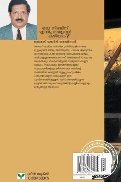 back image of Oru Nizhalinu Enthu Cheyan Kazhiyum