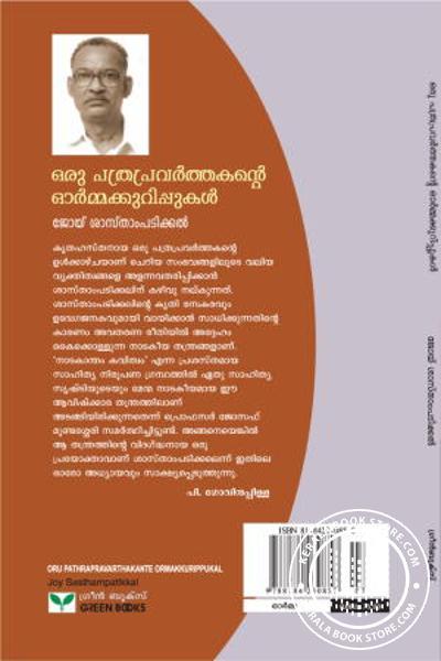 back image of Oru Pathrapravarthakante Ormakurippukal