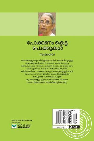back image of Pokkanamketta Pokkukal