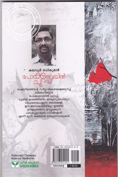 back image of Pokkuveyil Chuvappu