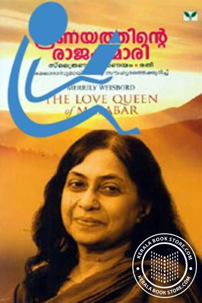back image of Pranayathinte Rajakumari