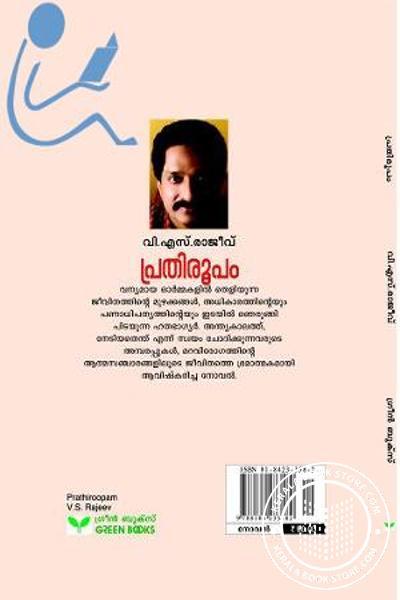 back image of Prathiroopam
