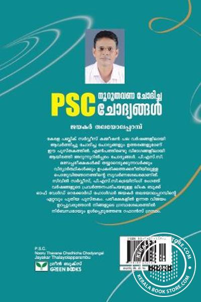 back image of PSC Nooruthavana Chodicha Chodyangal