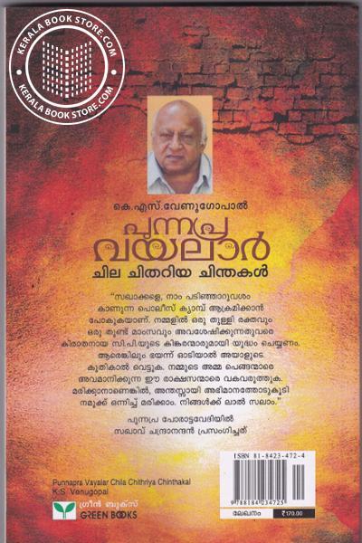 back image of Punnapra Vayalar Chila Chithariya Chinthakal